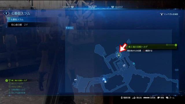 七番街スラムの居住区にいるジャンク屋(マップ)