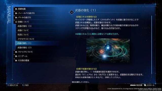 武器強化の説明画面
