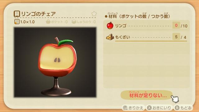 Diyレシピ(リンゴのチェア)