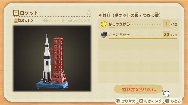 Diyレシピ(ロケット)