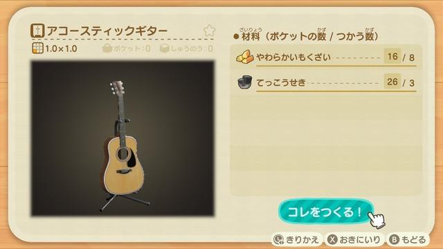 Diyレシピ(アコースティックギター)