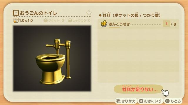 Diyレシピ(おうごんのトイレ)
