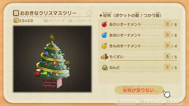 Diyレシピ(おおきなクリスマスツリー)