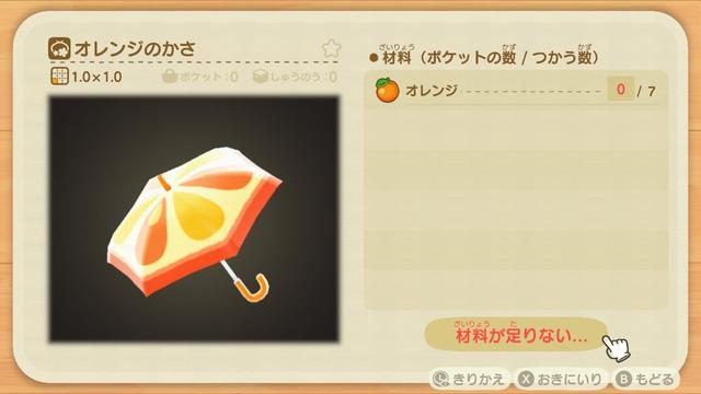 Diyレシピ(オレンジのかさ)