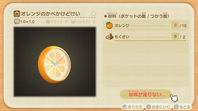 Diyレシピ(オレンジのかべかけどけい)