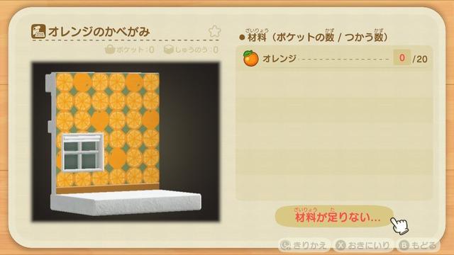 Diyレシピ(オレンジのかべがみ)
