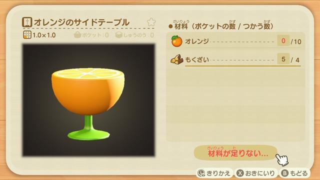 Diyレシピ(オレンジのサイドテーブル)