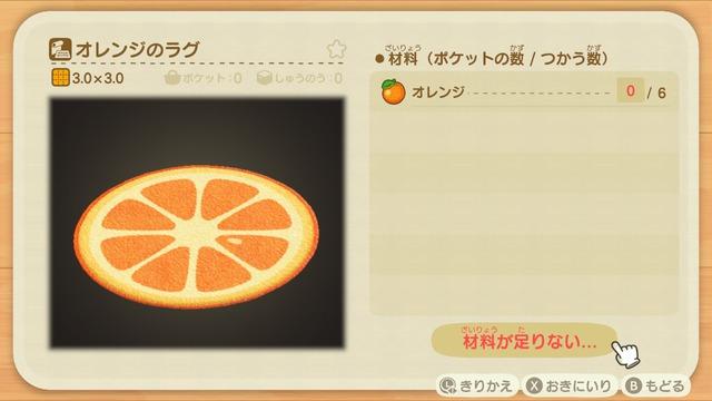 Diyレシピ(オレンジのラグ)