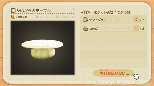 Diyレシピ(かいがらのテーブル)