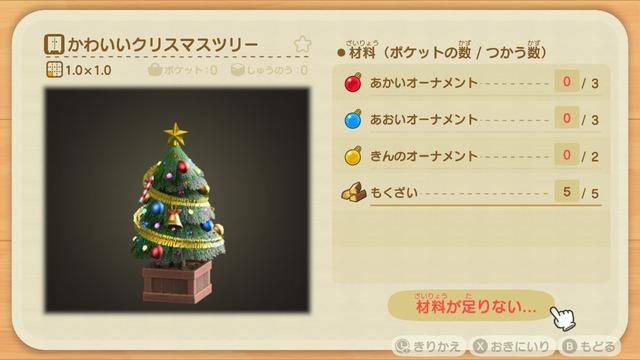 Diyレシピ(かわいいクリスマスツリー)