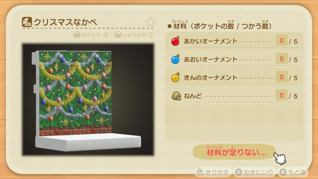 Diyレシピ(クリスマスなかべ)
