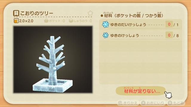 Diyレシピ(こおりのツリー)