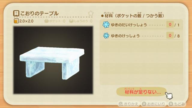 Diyレシピ(こおりのテーブル)