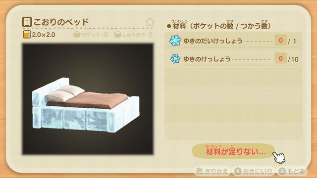Diyレシピ(こおりのベッド)
