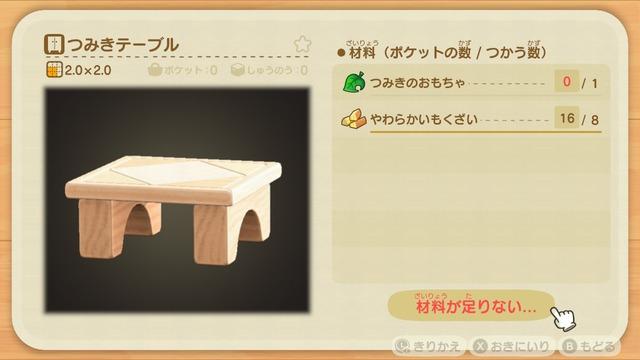 Diyレシピ(つみきテーブル)
