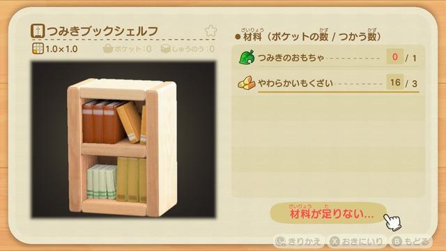 Diyレシピ(つみきブックシェルフ)