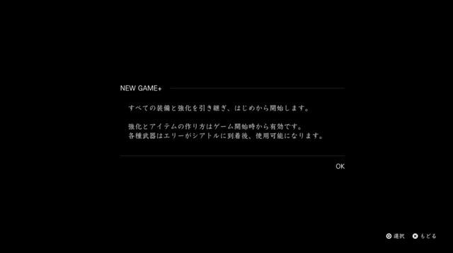 難易度New Game+