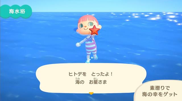 夏の無料アップデート3・海水浴