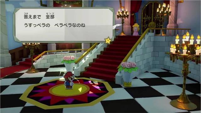 ピーチ姫は、オリガミにされているので一部の過去作のようにピーチ姫を操作するパターンがないと思われます。