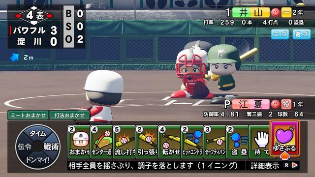 eBASEBALLパワフルプロ野球2020_20200716115147