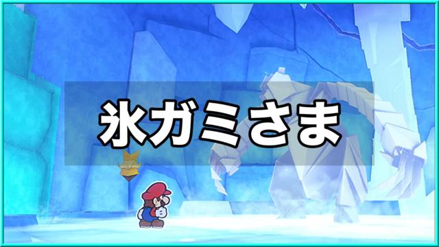 氷ガミさまバナー