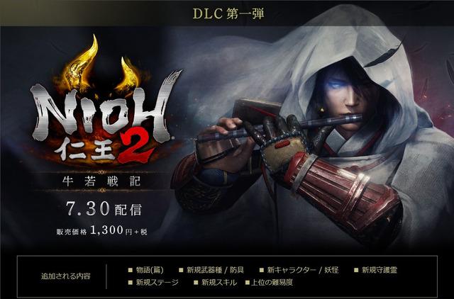 仁王2DLC1
