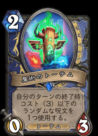 魔術のトーテム