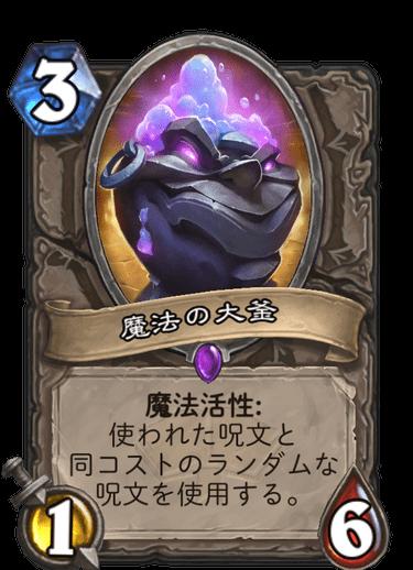魔法の大釜
