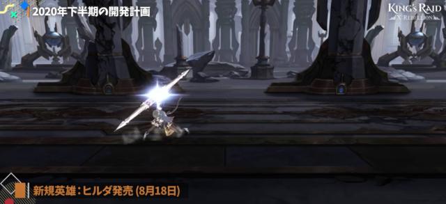 2020_0804_ヒルダ戦闘1
