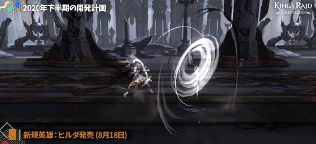 2020_0804_ヒルダ戦闘2