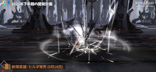 2020_0804_ヒルダ戦闘4