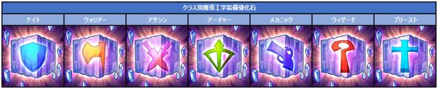 0825_魔導強化1