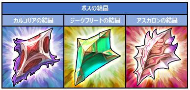 0825_ボスの結晶
