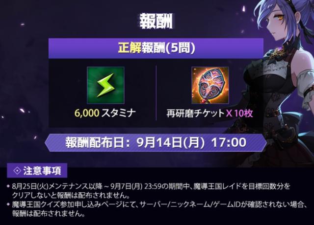 2020_0825_キャンペーン2報酬