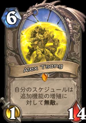 alex_tsang