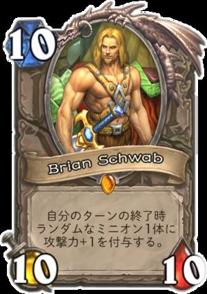 brian_schwab
