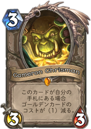 cameron_chrisman