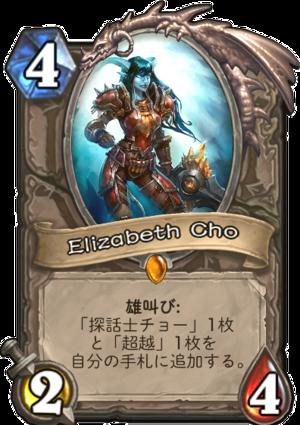 elizabeth_cho