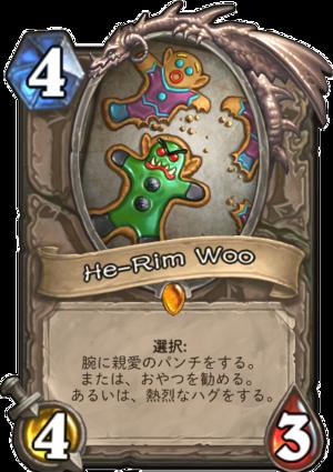 he_rim_woo
