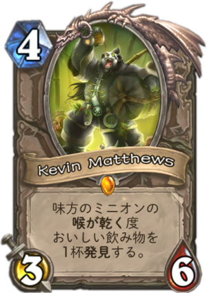 kevin_matthews