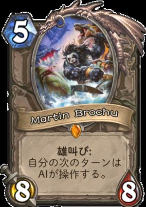 martin_brochu