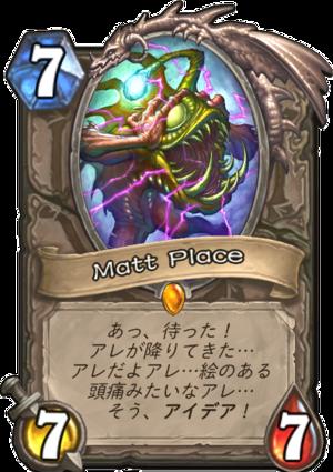 matt_place