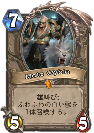 matt_wyble