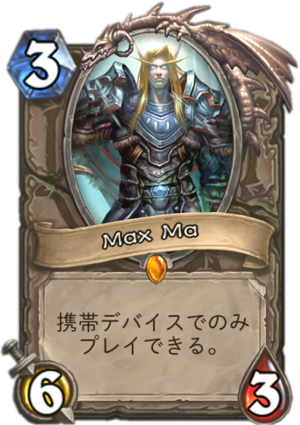 max_ma