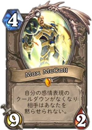 max_mccall