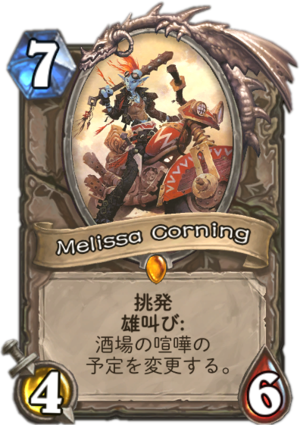 melissa_corning