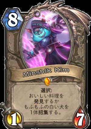 minshik_kim