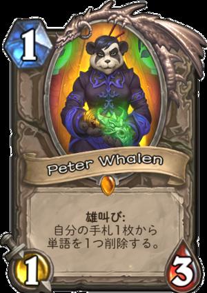peter_whalen