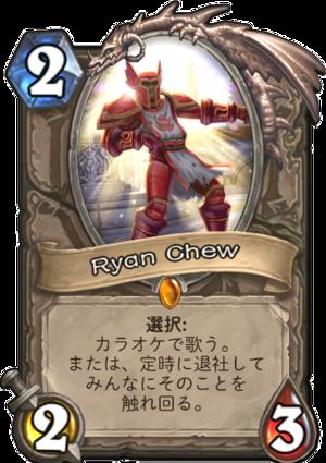 ryan_chew