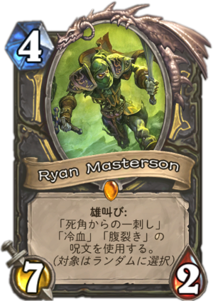 ryan_masterson
